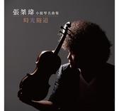 時光隧道 張桀瑋小提琴名曲集 CD 免運 (購潮8)