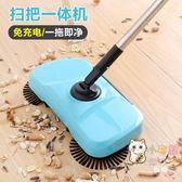 拖把手推式懶人掃把 家用全自動掃地拖地一體機魔法掃帚簸箕組合套裝xw