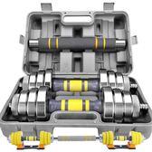 凱康純鋼啞鈴免安裝杠鈴套裝20kg30公斤鋼制啞鈴男士健身器材家用【PINKQ】