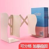 可伸縮書立架創意高中生簡約立書放書的架子桌上摺疊收納書靠書擋簡易書夾鐵書架辦公WD 電購3C