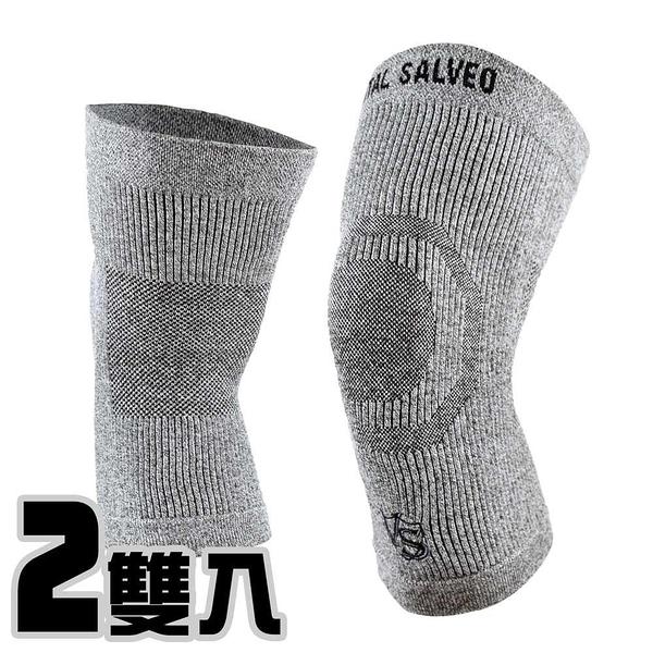 【南紡購物中心】【Vital Salveo 紗比優】防護鍺舒適型護膝(超值二雙入)(淺灰)台灣製造