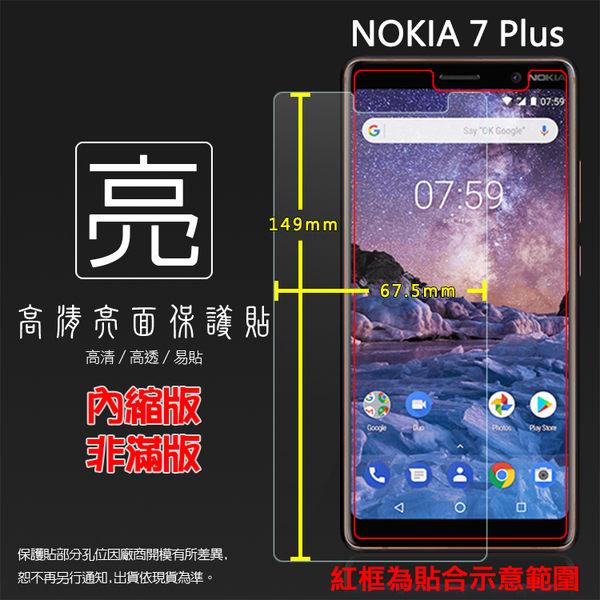 ◆亮面螢幕保護貼 NOKIA 7 Plus TA-1062/NOKIA 6 (2018) TA-1068 保護貼 軟性 高清 亮貼 亮面貼 保護膜 手機膜