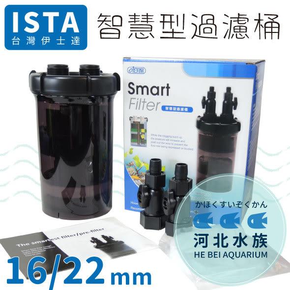 [ 河北水族 ] ISTA伊士達 【 智慧型過濾桶 16/22mm 】 無動力 過濾桶 過濾器 前置過濾桶