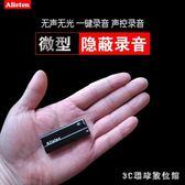 錄音筆竊聽器聲錄音筆微型高清遠距婚外情取證超小聲控幼兒園4S店 LH6462【3C環球數位館】