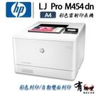 【有購豐】HP Color LaserJet Pro M454dn 無線網路觸控雙面彩色雷射印表機