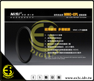 ES數位 NISI WMC+ CPL 55mm 雙面 13層鍍膜 疏油防水 專業級 超薄框 偏光鏡 Sony DT 18-55mm 55-200mm