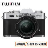 送64G套餐 3C LiFe FUJI富士 X-T20 18-55mm 單鏡組 單眼相機 平行輸入 店家保固一年