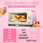 多功能電烤箱家用烘焙迷你烤箱烤溶豆蛋糕紅薯220v NMS 樂活生活館