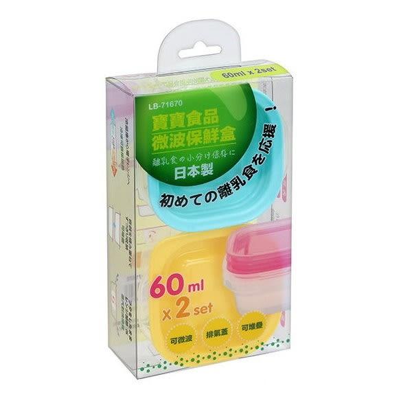 *美馨兒* bebi 元氣寶寶-彩色副食品微波保鮮盒-60ml×2 (日本製) 78元