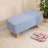 沙發凳子實木長方形換鞋凳矮凳布藝長條凳門廳凳擱腳凳床尾沙發凳LX新品上新