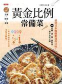 黃金比例常備菜:最受日本媽媽歡迎的口味,300道燉、煮、炒、漬料理一整年也吃不膩..