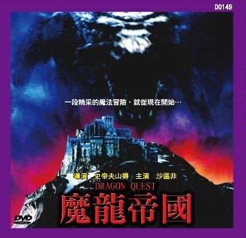 新動國際【魔龍帝國】Dragon Quest 便利包DVD