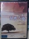 挖寶二手片-H14-033-正版DVD*電影【甜蜜大地】湯瑪史坦霍夫*羅妮特尤科維茲*剪