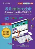 輕課程 遇見micro:bit 用MakeCode積木玩轉新世界-最新版