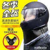摩托車頭盔男冬季防霧全盔安全帽男士電瓶車頭盔女保暖四季頭盔(送皮手套) 解憂雜貨鋪