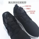 新款懶人鞋帶AD運動跑步鞋彈力松緊鞋帶