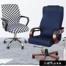 辦公電腦轉椅套罩通用升降旋轉座椅罩網吧椅扶手套老板椅椅套連身【快速出貨】