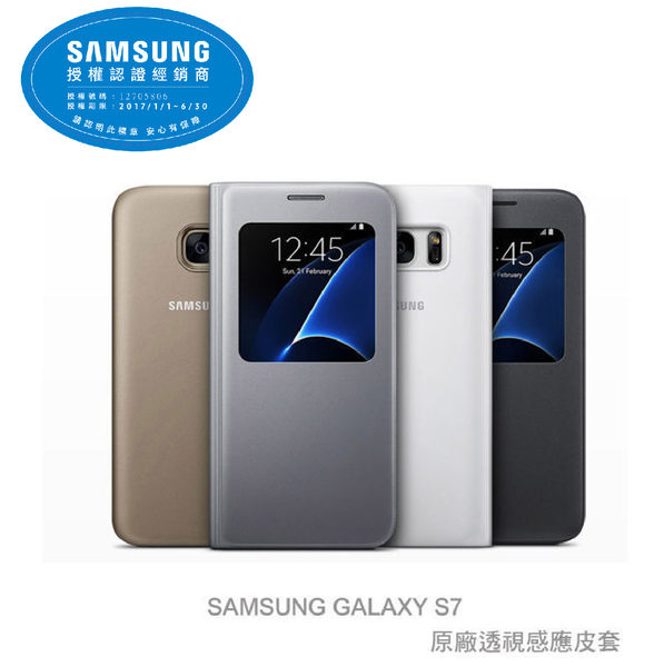 Samsung Galaxy S7 原廠 S-View 透視感應皮套