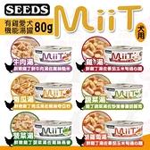 PRO毛孩王【單罐】Seeds 聖萊西 MiiT 有雞愛犬 機能湯罐 80g