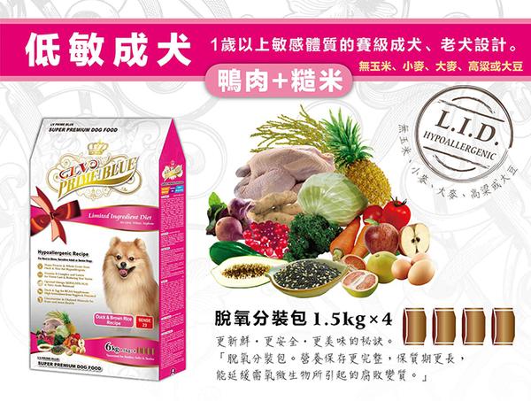 【LV藍帶精選 - 低敏系列 - 第2包9折】低敏成犬6kg.鴨肉糙米