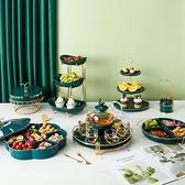 點心架 北歐輕奢分格水果盤陶瓷零食瓜子盤家用客廳創意點心糖果干果盤子