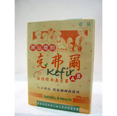 克弗爾~活性綜合益生菌2公克×50條/盒 ×3盒~特惠中~贈2公克×30條~