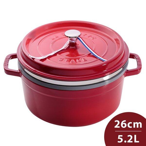 Staub 圓形琺瑯鑄鐵鍋(含蒸籠) 26cm 5L 櫻桃紅 法國製【Casa More美學生活】