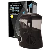 上寰 洗鼻器 動力式鼻沖洗器 AH-679 鼻腔水療機 洗鼻機 3689