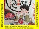 二手書博民逛書店罕見日文原版:魚心,食心Y185596 大西真一 出版2010
