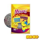 【果漾】繽紛貓砂系列 粗球砂-檸檬香-10L*3包組(G002H72-1)