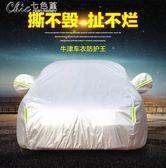 汽車車罩 別克英朗威朗專用車衣凱越車罩加厚防雨防曬隔熱汽車外套「Chic七色堇」