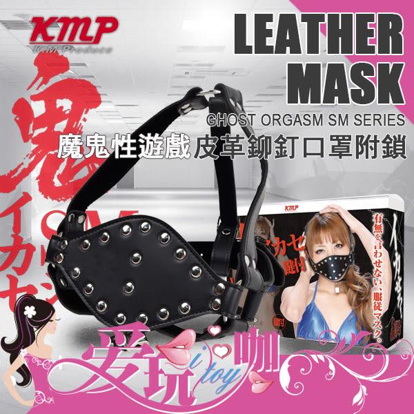 日本 KMP 魔鬼性遊戲 皮革鉚釘口罩附鎖 LEATHER MASK GHOST ORGASM BDSM SERIES 主奴調教 面罩 面具