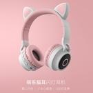 可愛少女生頭戴式無線藍牙貓耳耳機帶麥學生電競游戲手機電腦兒童【快速出貨】
