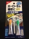 【麗室衛浴】 簡易式 日本原裝修補利器 ...