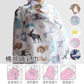 棉感印花單層加厚哺乳巾 哺乳遮巾 哺育用品 嬰兒車遮陽罩