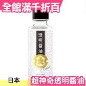 日本 FUNDODAI 五葉 透明醬油 100ml 新世代の基礎調味料 生魚片必備 阿倫推薦【小福部屋】