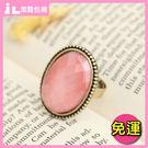JLNice 潔蘿包廂 免運費 粉色寶石戒指(波西米亞民族風復古飾品造型戒指情人節交換物)