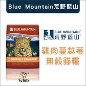 Blue Mountain荒野藍山[雞肉蔓越莓無穀全貓糧,5.5磅]效期至2021/08/30