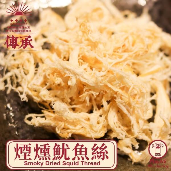 【肉乾先生】煙燻魷魚絲185g/包 (5包入-含運價)
