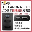 【福笙】樂華 ROWA CANON NB-13L LCD電量顯示 USB雙槽充電器 行動電源可充電