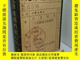 二手書博民逛書店罕見先鋒戲劇檔案Y236567 孟京輝 作家出版社 出版2000