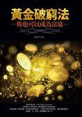 (二手書)黃金破窮法:你也可以成為富豪
