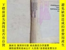 二手書博民逛書店罕見有機化學的實驗室技術Y302069 出版1966