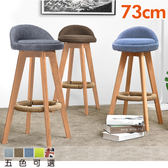 FDW【AT0573】免運現貨*73公分高實木復古吧檯椅/可旋轉/高腳椅/吧台椅/工作椅/餐椅