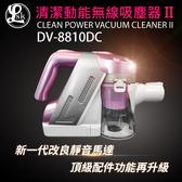 【現貨供應中】[LSK 樂司科]清潔動能無線吸塵器二代 DV-8810DC