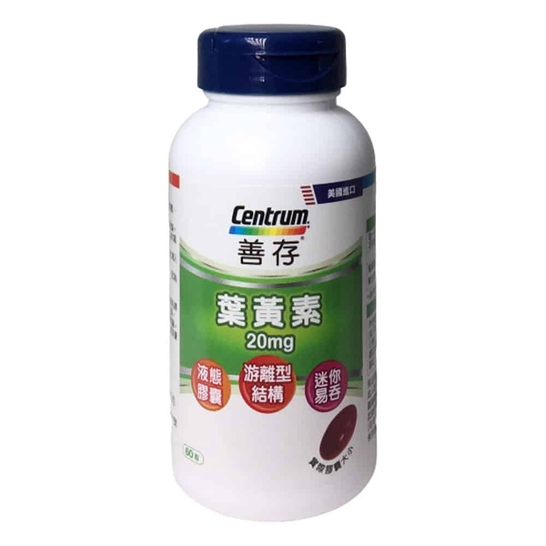 善存 液態膠囊葉黃素 60錠/盒◆德瑞健康家◆