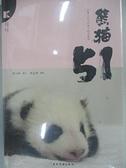 【書寶二手書T9/動植物_BWX】熊貓51
