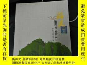 二手書博民逛書店福建地理標誌傳說罕見三 (全品庫存書)Y26245 福建 海峽書