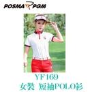 POSMA PGM 女裝 短袖 POLO衫 立領 舒適 柔軟 透氣 排汗 白 YF169WHT