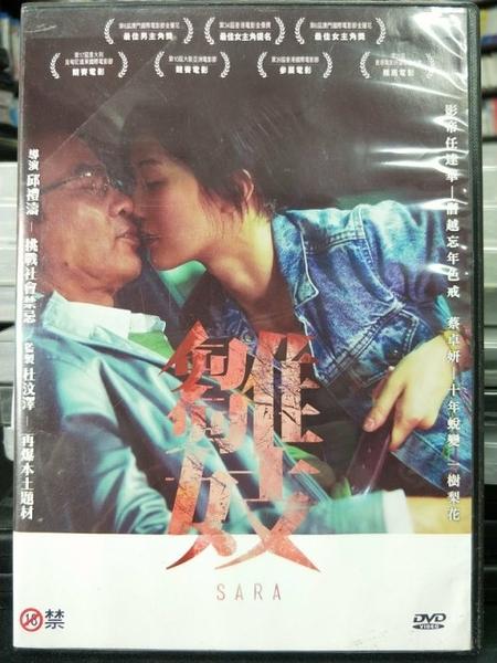 挖寶二手片-P87-018-正版DVD-華語【雛妓】-蔡卓妍 任達華 孫佳君(直購價)